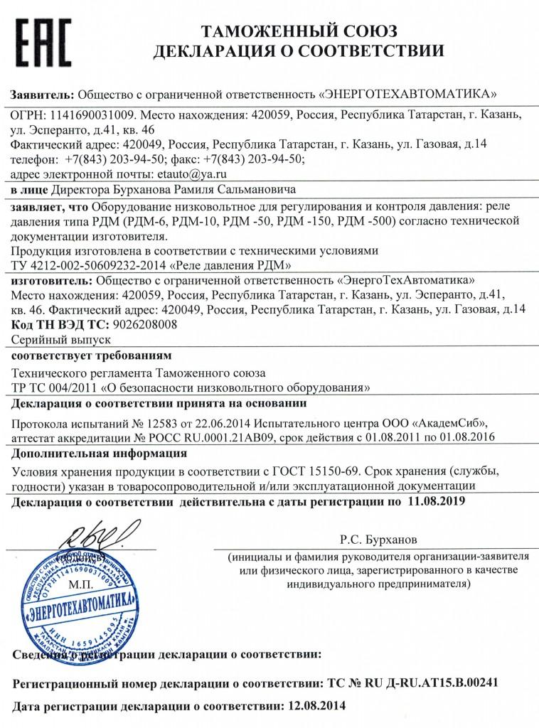 Декларация-РДМ