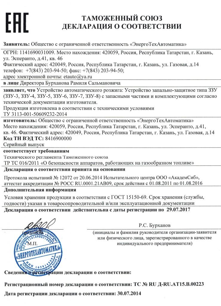 Декларация-ЗЗУ-016