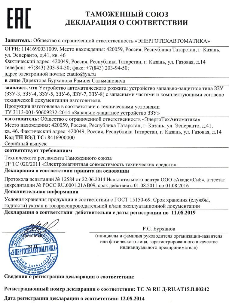 Декларация-ЗЗУ-020 (1)
