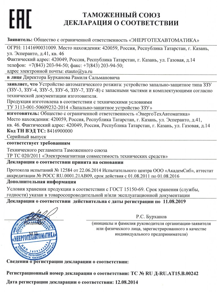 Декларация-ЗЗУ-020